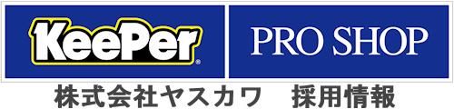 株式会社ヤスカワ